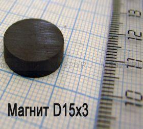 Магнит ферритовый 15х3мм диск