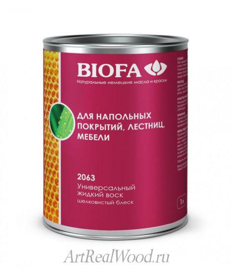 Универсальный жидкий воск 2063 BIOFA