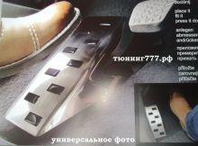Накладка на площадку для левой ноги, Alufrost, сталь