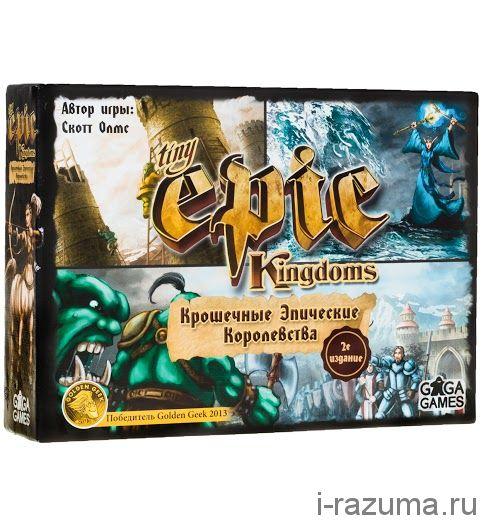 Крошечные Эпические королевства