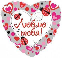 Сердце люблю тебя шар фольгированный с гелием
