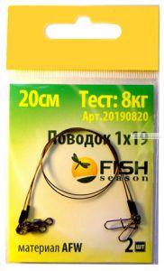 Поводок Fish Season AFW 1x19, тест 12 кг (упак. 2 шт.)(Артикул: FS201912)