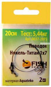 Поводок Fish Season 1 Х 7, 6 lb/0,26 мм /тест 2,70 кг/ никель-титан ( упаковка 2 шт)(Артикул: 0034)