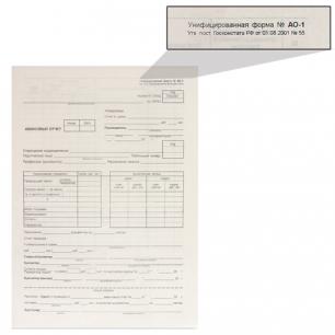 Бланк бух. типогр. Авансовый отчет нов.образца, 195*270мм (100шт.), 130012