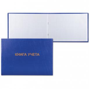 Книга учета BRAUBERG альбомная, 96л, А4 210*295мм, клетка, бумвинил, блок офсет, 130074