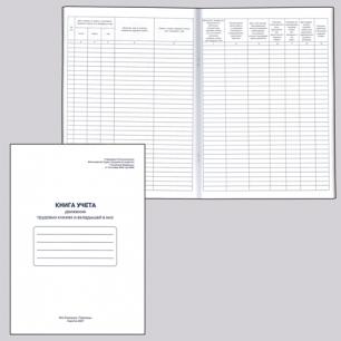 """Книга """"Учета движения трудовых книжек и вкладышей"""", 48л, А4 210*290мм, картон, офсет, 52277"""