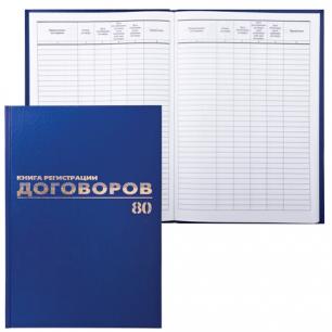 """Книга BRAUBERG """"Журнал регистрации договоров"""", 80л, А4, б/в, фольга, блок офсет, 130145"""