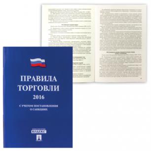 """Брошюра """"Правила торговли"""", 145х215 мм, 80 стр."""