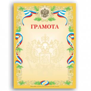 Грамота BRAUBERG А4, мелованный картон, 1-ж, 121160