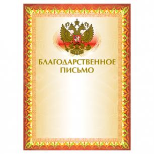Грамота Благодарственное письмо BRAUBERG А4, мелованный картон, фольга, 2-к, 123060