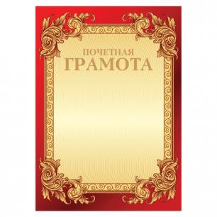 Грамота Почетная BRAUBERG А4, мелованный картон, фольга, бордо, 126546