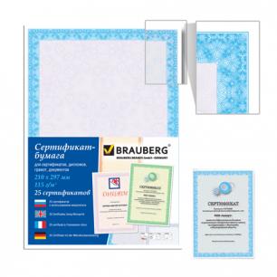 Сертификат-бумага BRAUBERG А4, 25 листов, 115 г/м, в суперобложке, Сиреневый интенсив, 122624