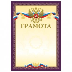 Грамота BRAUBERG А4, мелованный картон, фольга, пурпурная, 126547