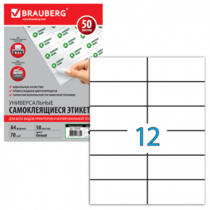 Этикетка самоклеящаяся BRAUBERG на листе формата А4, 12 этикеток, 105х48мм, белая, 50л.