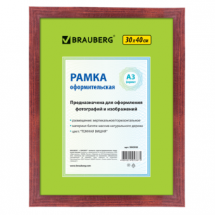 Рамка BRAUBERG HIT 30*40см, дерево, темная вишня (для дипломов, сертификатов, грамот), 390258
