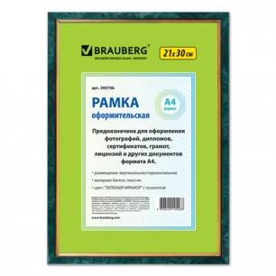 Рамка BRAUBERG HIT 21*30см, пластик, зелёный мрамор с позолотой (д/диплом, серт, грамот, фото), 390706