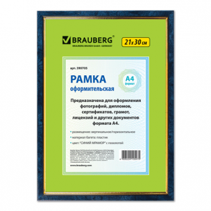 Рамка BRAUBERG HIT 21*30см, пластик, синий мрамор с позолотой (д/диплом, серт, грамот, фото), 390705