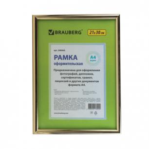 Рамка BRAUBERG HIT2 21*30см, пластик, золото (д/дипломов, сертификатов, грамот, фото), 390945