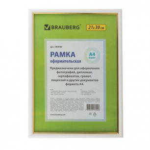 Рамка BRAUBERG HIT2 21*30см, пластик, белая с золотом (д/диплом, сертификатов, грамот, фото), 390949