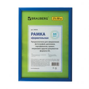 Рамка BRAUBERG HIT2 21*30см, пластик, синяя (д/дипломов, сертификатов, грамот, фото), 390943