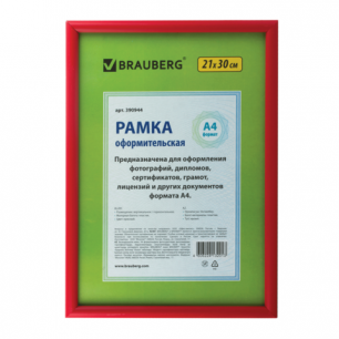 Рамка BRAUBERG HIT2 21*30см, пластик, бордовая (д/дипломов, сертификатов, грамот, фото), 390944