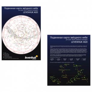 Карта звездного неба LEVENHUK M20 подвижная, широта 45-63° север. полушария, 21x0,5х31см, 13991