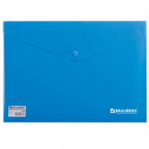 Папка-конверт с кнопкой  BRAUBERG А4, непрозрачная, ПЛОТНАЯ, синяя, до 100 лист, 0,18-0,20мм, 221362