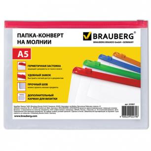 "Папка-конверт на молнии BRAUBERG ""Smart"", А5 240*175мм, карман для визитки, 0,15мм, 221857"