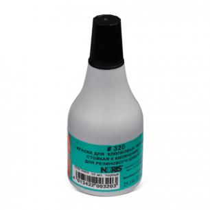 Краска штемпельная NORIS черная 50мл, водостойкая (специальная для хлопковых тканей), 320Сч