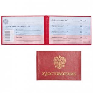 Бланк документа Удостоверение (жесткое), 65*98мм, ш/к 20875