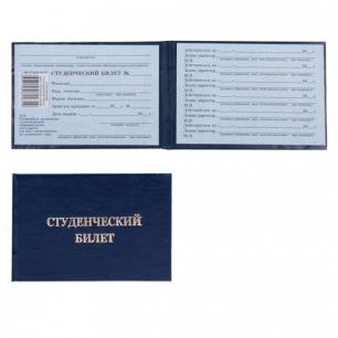 Бланк документа Студенческий билет для ВУЗа, 65*98мм, ш/к 20349