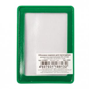 Обложка-карман для проездных документов, ПВХ, в цветной рамке, ассорти, 69*92, ДПС, 2204