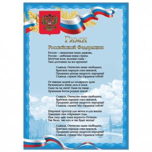 """Плакат с гос.символикой """"Гимн РФ"""", А4, мелованный картон, фольга, BRAUBERG, 550112"""