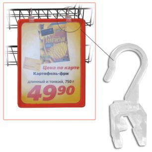 Держатель-крючок для подвешивания рамки POS, прозрачный, 290273