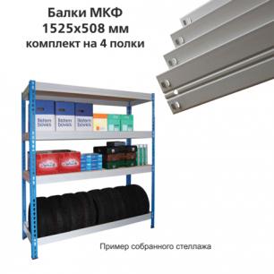 Балки МКФ (ш1525*г508мм), КОМПЛЕКТ на 4 полки для грузового стеллажа, цвет серый, ш/к15668