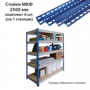 Стойки МКФ (2500мм), КОМПЛЕКТ 4шт. для грузового стеллажа, цвет синий, ш/к13442