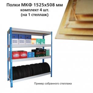 Полки МКФ (ш1525*г508мм), КОМПЛЕКТ 4шт.  для грузового стеллажа, материал фанера, ш/к15705