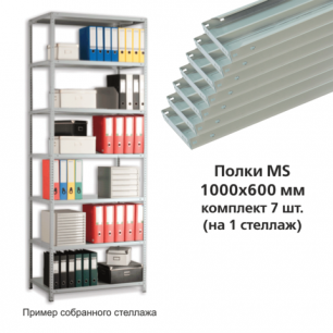 Полки MS (ш1000*г600мм), КОМПЛЕКТ 7шт. для метал. стеллажа, фурнитура в комплекте, ш/к16221