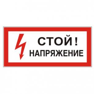 """Знак электробезопасности """"Стой! Напряжение"""", прямоугольник 300*150мм, самоклейка, 610004/S 06"""