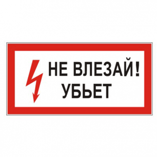 """Знак электробезопасности """"Не влезай! Убьет"""", прямоугольник 300*150мм, самоклейка, 610005/S 07"""