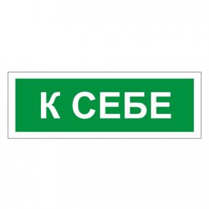 """Знак вспомогательный """"К себе"""", прямоугольник 175*60мм, самоклейка, 610043/В 61"""