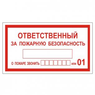 """Знак вспомогательный """"Ответственный за пожарную безопасность"""", прямоуг 250*140мм, самокл, 610049/В 43"""