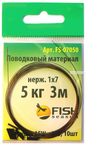Поводковый материал нерж. Fish Season 7х7 / длина 3 м + обж. трубка AFW ( упаковка 2 шт)(Артикул:FS07050)  - купить со скидкой