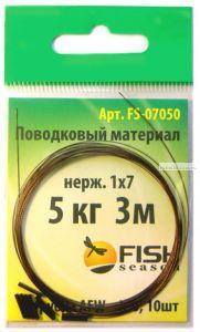 Поводковый материал нерж.  Fish Season  7х7 / длина 3 м + обж. трубка AFW ( упаковка 2 шт)(Артикул:FS07050)