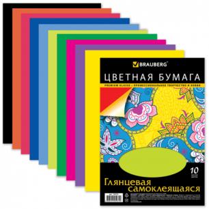 Цветная бумага А4 210*297мм BRAUBERG МЕЛОВАННАЯ САМОКЛЕЯЩАЯСЯ, 10л., 10цв., 124721