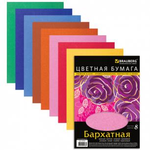 Цветная бумага БАРХАТНАЯ А4 210*297мм BRAUBERG, 8л., 8цв., 124726