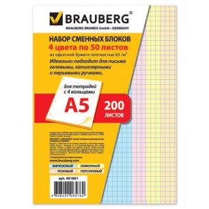 Сменный блок к тетради на кольцах А5 200л. BRAUBERG, (4 цвета по 50 л.), 401661