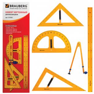 Набор чертежный BRAUBERG для классной доски (2 треуг., транспортир, циркуль, линейка 100см), 210383