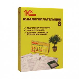 Программный продукт 1С:Налогоплательщик 8, бокс DVD, 4601546046390