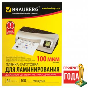 Пленки-заготовки д/ламинир-я BRAUBERG, КОМПЛЕКТ 100шт, для формата А4, 100 мкм, 530801
